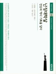 난징대학살(민속원 아르케북스 132)(양장본 HardCover)