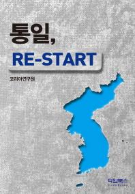 통일 Re-Start