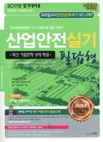 산업안전실기 필답형(2011)(7판)(핸드북1권포함)