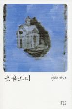 웃음소리(개정판 3판)(최인훈 전집 8)