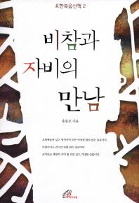 비참과 자비의 만남(2판)(요한복음산책 2)