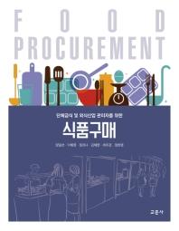 식품구매(단체급식 및 외식산업 관리자를 위한)