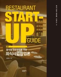 외식사업창업론(음식점 성공 창업을 위한)(2판)(외식사업 성공학 시리즈 3)(양장본 HardCover)