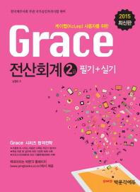 전산회계 2급(필기+실기)(2015)(Grace)(케이렙(KcLep) 사용자를 위한)