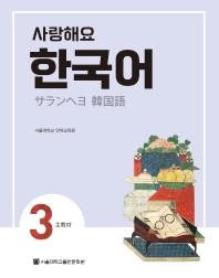 사랑해요 한국어. 3(SB)(일본어)