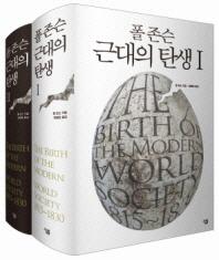 폴 존슨 근대의 탄생 세트(양장본 HardCover)(전2권)