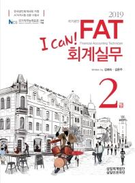 FAT 회계실무 2급(2019)(I Can!)