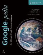 구글피디어(GOOGLEPEDIA)