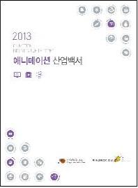 애니메이션 산업백서(2013)