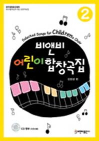 어린이합창곡집. 2(비앤비)(CD1장포함)