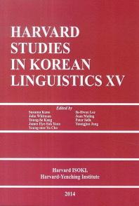 Harvard Studies in Korean Linguistics XV