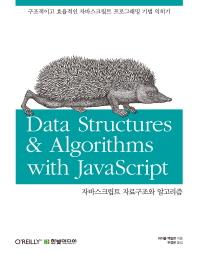 자바스크립트 자료구조와 알고리즘