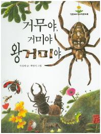 거무야, 거미야 왕거미야(민들레자연과학동화 6)(양장본 HardCover)