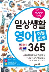일상생활 영어 여행회화 365(무조건 따라하면 통하는)