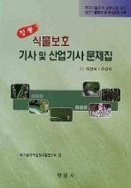 식물보호 기사 및 산업기사 문제집(정통)