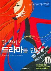 일본어 드라마를 만나다(AudioCD1장포함)