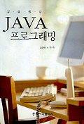 JAVA 프로그래밍(실습중심)