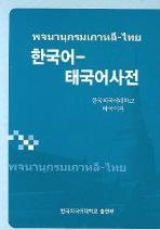 한국어 태국어 사전 (무료배송)