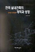 한국 실내건축의 개척과 성장:손석진 디자인론