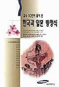한국과 일본 방정식(교수10인이 풀어본)