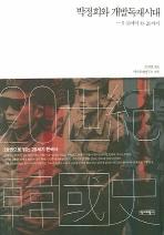 박정희와 개발독재시대(청소년과 시민을 위한 20세기 한국사 2)