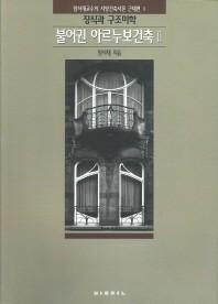 장식과 구조미학:불어권아르누보건축 2