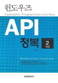 윈도우즈 API 정복. 제2권(2판)