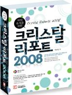 크리스탈 리포트 2008