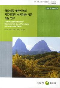 국토이용 제한지역의 자연친화적 산지이용 기준 개발 연구(협동연구 총괄보고서)(국토연 2013-50)