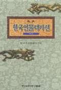 한국인물대사전