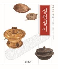 살림살이(겨레전통 도감 1)