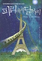 파리에서 달까지
