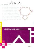 카오스(쉽게 풀어쓴)(논술 내비게이션 30)(Paperback)