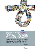 동영상으로 배우는 한국어 첫걸음(CD1장포함)(Paperback)