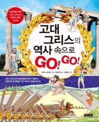 고대 그리스의 역사 속으로 Go! Go!