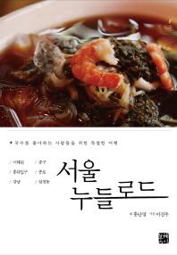 서울 누들로드(반양장)