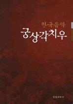 궁상각치우(한국음악)