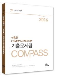 신용한 Compass 지방자치론 기출문제집(7급)(2016) #
