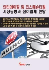 안티에이징 및 코스메슈티컬 시장동향과 참여업체 현황