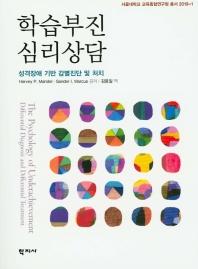 학습부진 심리상담(서울대학교 교육종합연구원 총서 2019-1)