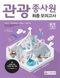 관광종사원 최종모의고사(2015)(2판)