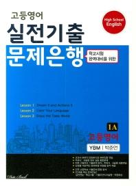 고등 영어 1A 실전기출 문제은행(YBM 박준언)(2020)