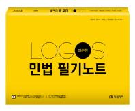 LOGOS 민법 필기노트