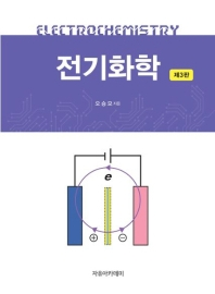 전기화학(3판)