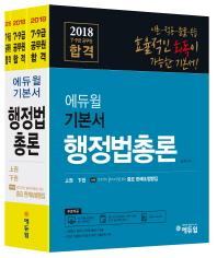 행정법총론 합격 기본서(7급 9급 공무원)(2018)(에듀윌)(전3권)