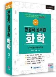 화학(환경직 공무원)(2021)(개정판 4판)(신동성 환경시리즈)