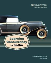 코틀린 동시성 프로그래밍(프로그래밍 언어)