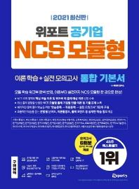 공기업 NCS 모듈형 통합 기본서(2021)(위포트)
