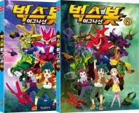 벅스봇 이그니션 1-2권 세트