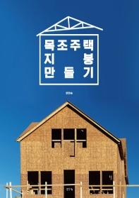 목조주택 지붕 만들기
